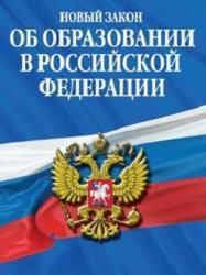 Эксперты назвали слабые места Закона «Об образовании в РФ»