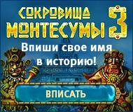 Сокровища Монтесумы 3. Скачать долгожданное продолжение любимой логической игры!