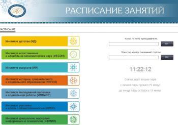 Электронное расписание