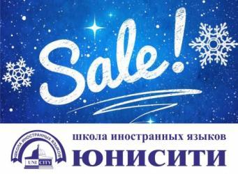 Распродажа в школе иностранных языков «Юнисити»!
